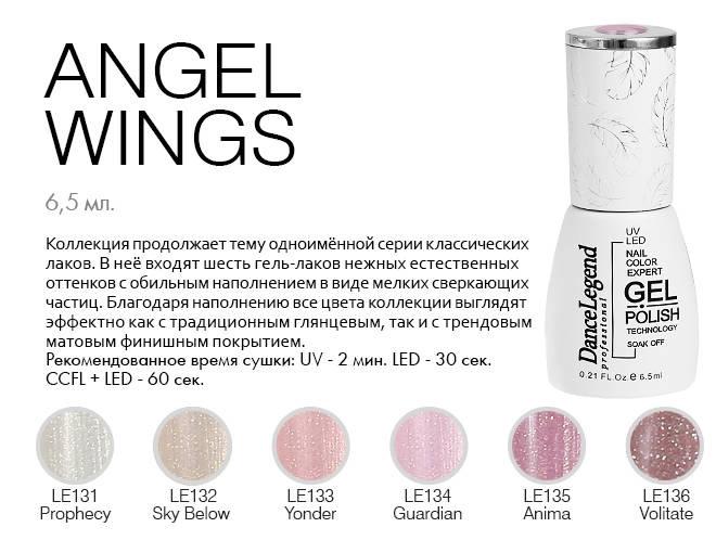 Коллекция Angel Wings