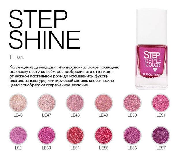 Лак STEP коллекция Shine
