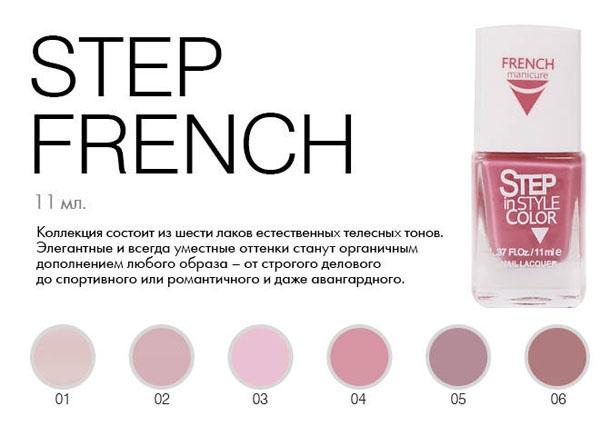 Лак STEP коллекция French
